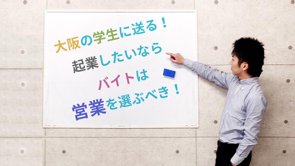 大阪の学生に送る!起業したいならバイトは営業を選ぶべき!
