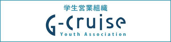 学生営業組織【G-cruise】